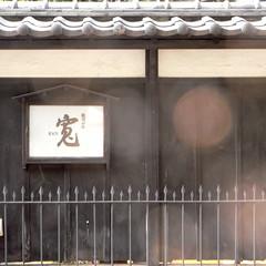 Old Zoshigaya 02