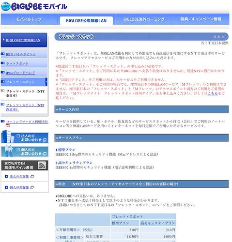 BIGLOBE公衆無線LAN フレッツ・スポット フレッツ・スポット(NTT東日本)