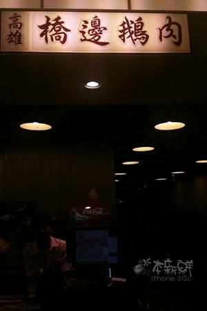 橋邊鵝肉@板橋環球購物中心地下一樓