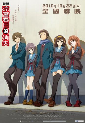 100809(2) - 劇場版《涼宮春日的消失》確定將於10/22在台灣隆重上映! Large Poster ver.