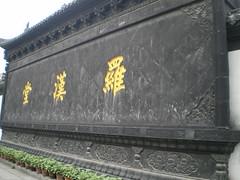 IMGP2861 (tak.wing) Tags: china wuhan hubei