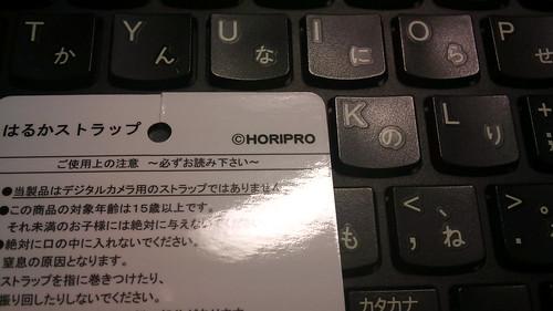CopyrightがHORIPRO