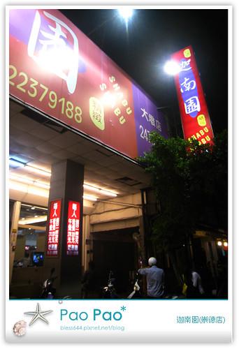 迦南園(崇德店)