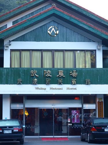 武陵國民賓館大門