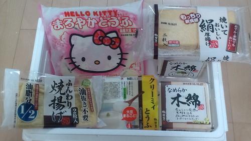 相模屋食料のお豆腐プレゼントキャンペーン!