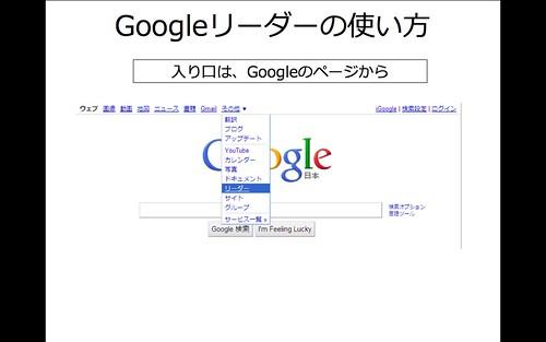 Googleリーダー使い方 page4