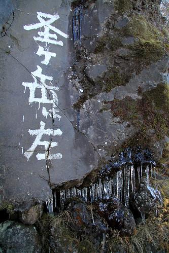 Monte Fuji - -107