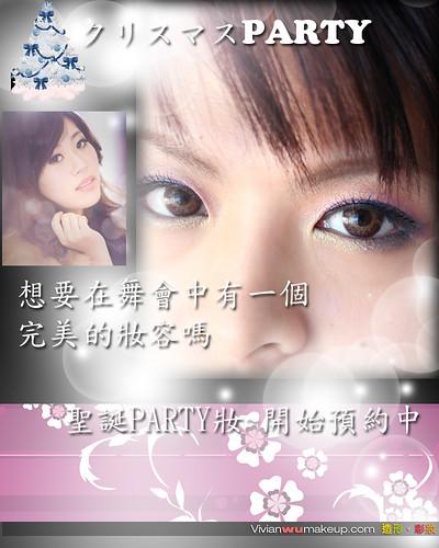 Vivian Wu Makeup / 薇薇安造型設計 Canada