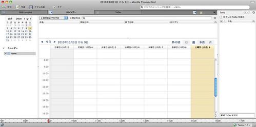 2010年10月3日 から 9日 - Mozilla Thunderbird