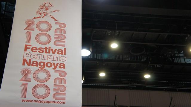 名古屋ペルーフェスティバルに潜入してきました