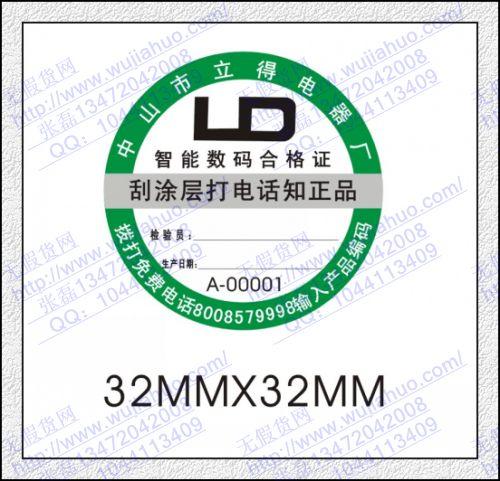 无假货网提供苏宁电器网上商城防伪标签制作