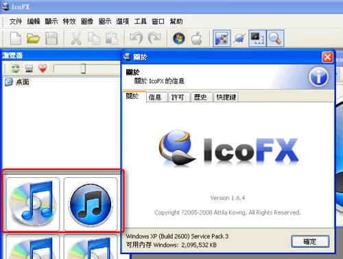 IcoFX 免費製作與變更圖示,把iTunes 10 icon改回 iTunes 9 ico檔