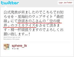 100908 - 小說《空之境界》將由「すふぃあ」老師改編成免費網路漫畫版!