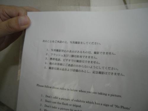 奈良国立博物館@奈良市-05