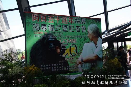 蘭陽博物館20100912-078