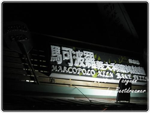 2010食_桃園_馬可波羅pizza10