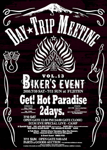DAY★TRIP Meetingポスター