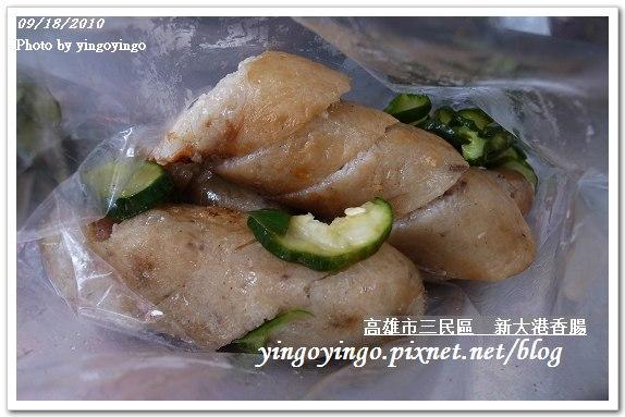 新大港香腸990918_R0015048