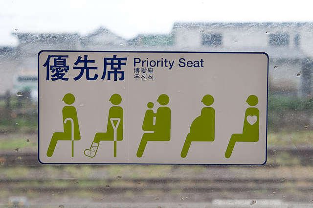 銚子電鉄2000形 優先席ステッカー