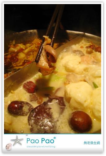 無老養生鍋-無老肉