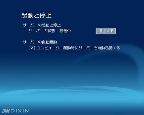 Synology NAS向け DiXiM Media Server - …