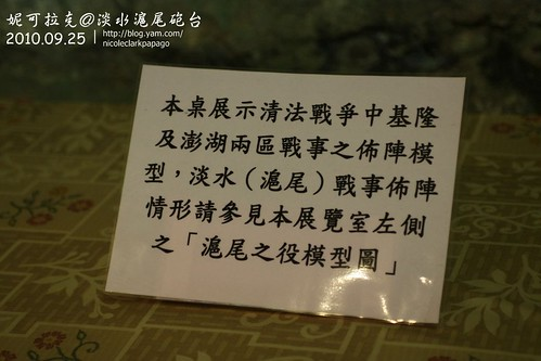 淡水滬尾砲台20100925-034