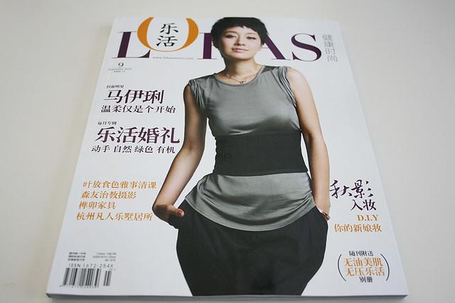 LOHAS Magazine