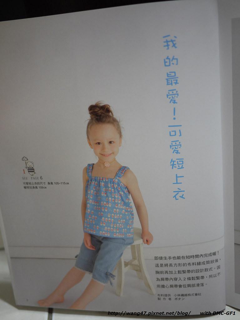 20101010-15書籍-半天完成的成愛夏日童裝