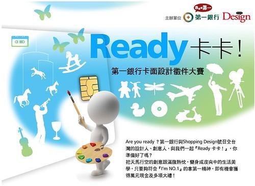 『Ready卡卡!』卡面設計徵件大賽