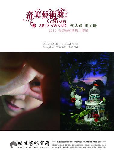 2010年奇美藝術獎得主聯展
