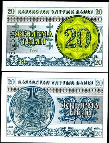 20 Tiyn Kazachstan 1993, P5
