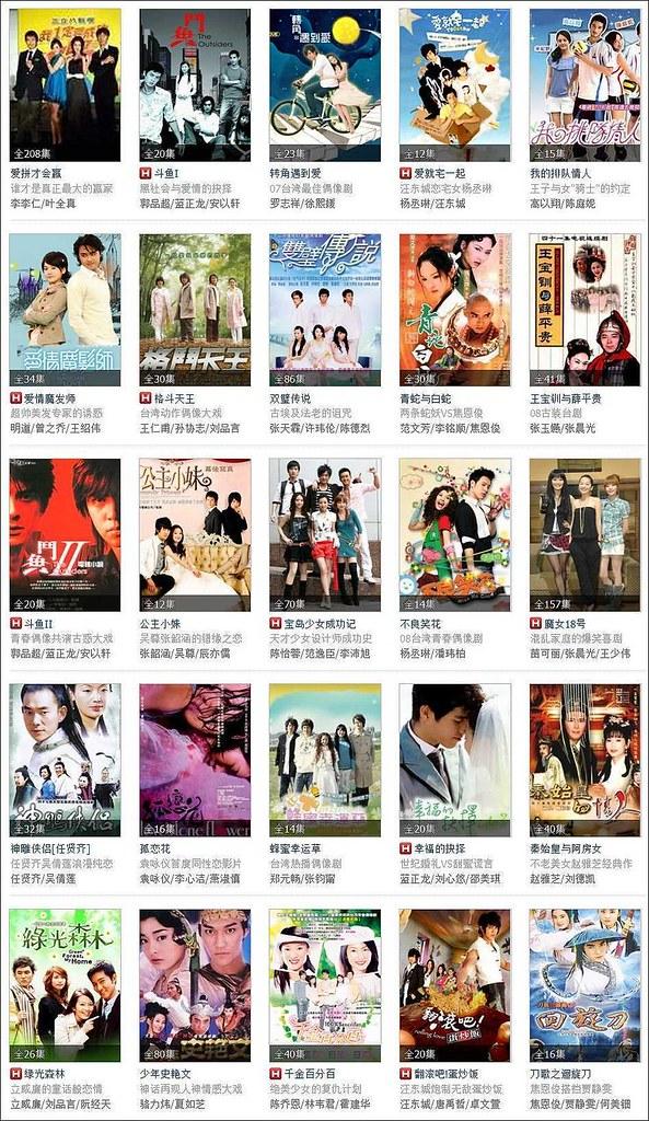 01土豆網台灣電視劇 - 02