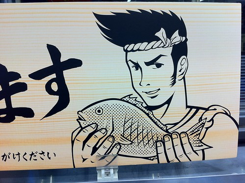 旬之介、鯛を持つ