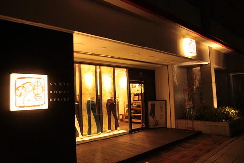 京都デニム(路面店)