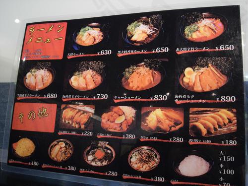 大阪拉麺食堂大将@橿原市-05