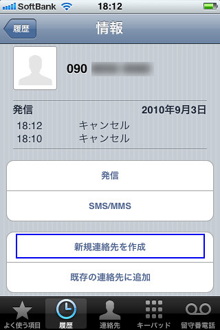iphone1gi0804