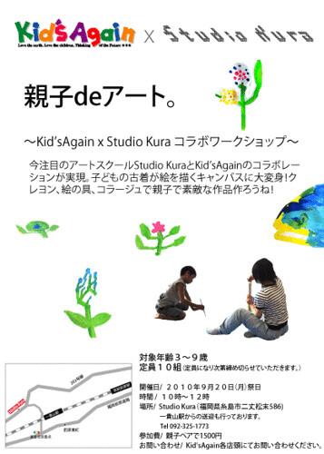 Kid'sAgain x Studio Kura コラボワークショップ