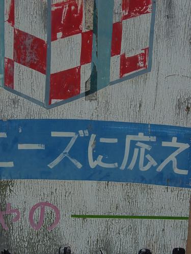 糸魚川 3