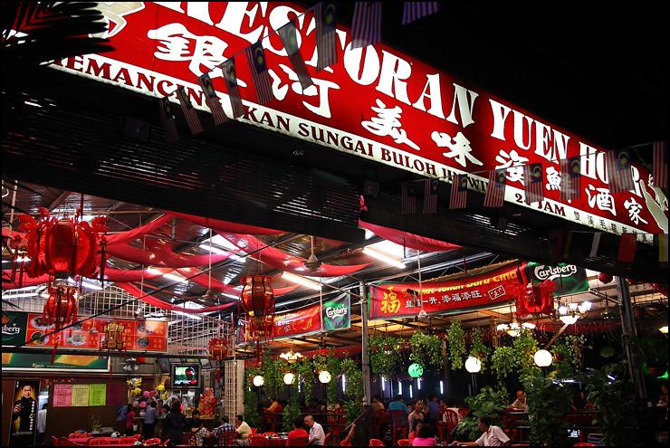 Restoran yin her (silver river) @ kung baru sungai buloh