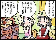 100913(2) - 《NHK 電視台 – 氣象預報》線上四格漫畫「春ちゃんの気象豆知識」第36回、防颱連載中!