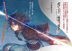 100915 - 知名小說《空之境界》確定將改編成漫畫版,在專屬網站「最前線」免費開放閱讀!