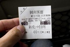 新化(しんほぁ)→台南(たいなん)バス切符