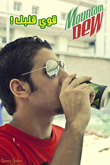 Mountan Dew (Hatem ASkaR) Tags: dew mountan
