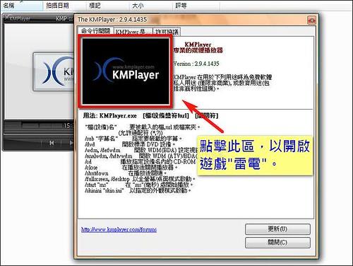 KMPlayer影音播放器 - 12