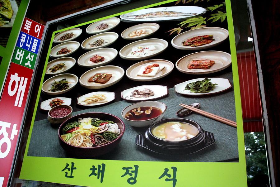 Jeonju bibimbap menu