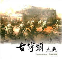 古寧頭大戰(DVD)