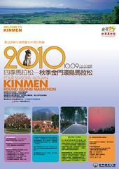 2010四季馬拉松-金門秋季馬拉松海報
