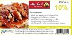 กว้าน สิ่ว กี่ พุทธมณฑล สาย 2 Kwan Siew Kee, Phutthamonthon Sai 2 , ถนนพุทธมณฑล กรุงเทพ มอบส่วนลด 10%