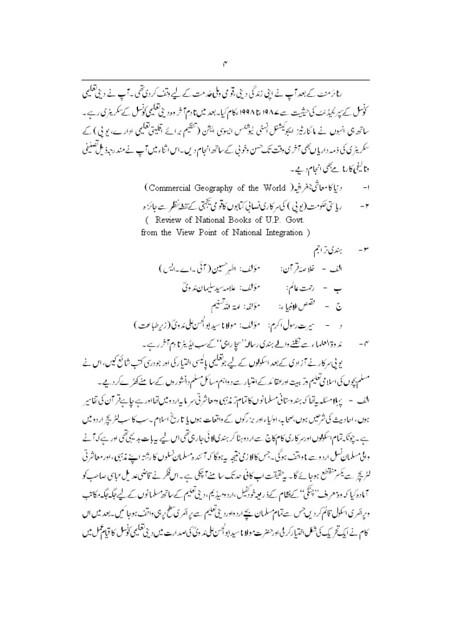 Habibullah Azmi Marhoom.gif004