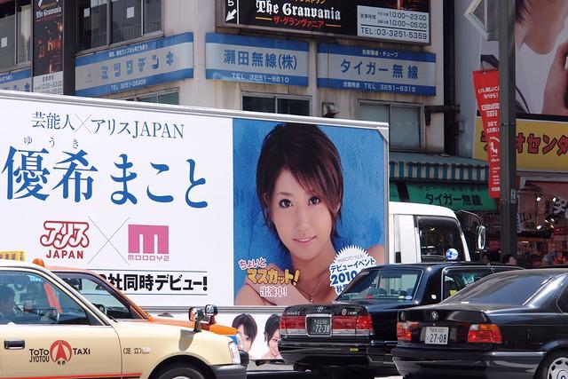 Makoto Yuki ad truck